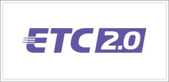 ETC2.0普及のメリットとは?価格や助成金とバイクのカーナビ対応は?