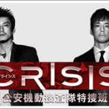 西島秀俊 CRISIS