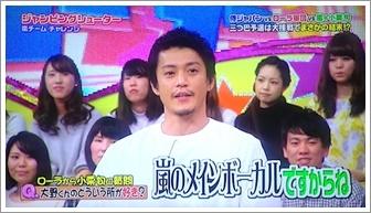 小栗旬 VS嵐