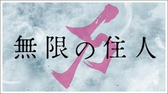 無限の住人の戸田恵梨香は痩せすぎ?綺麗な太股と花魁衣装の画像も!
