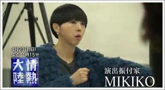 MIKIKOの本名やプロフィール!振付やダンサーの経歴も!