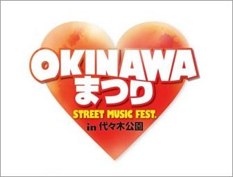 OKINAWAまつり2017の混雑予想!ライブや料理のおすすめは?