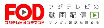 コードブルー3 動画
