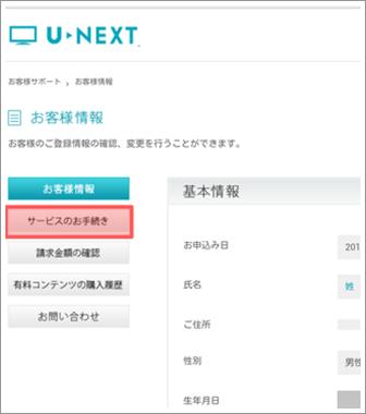 U-NEXT 解除方法