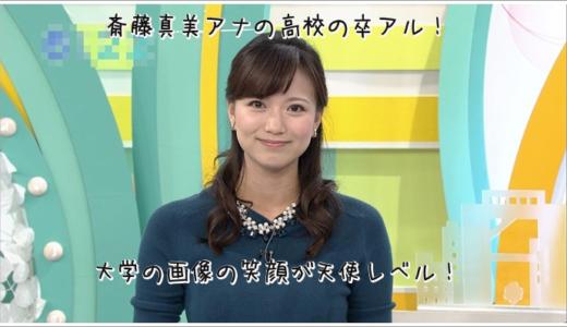 斎藤真美アナの高校の卒アルや大学の画像!笑顔が天使レベル!