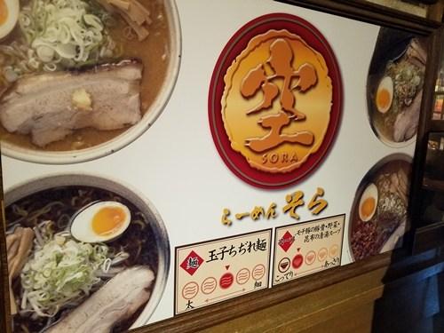 札幌 デート
