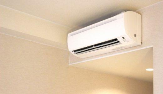 エアコンの部屋移動の費用はどれくらい?移設は自分でできるのか?