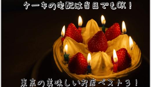 ケーキの宅配は当日でもOK!東京の美味しいお店ベスト3!
