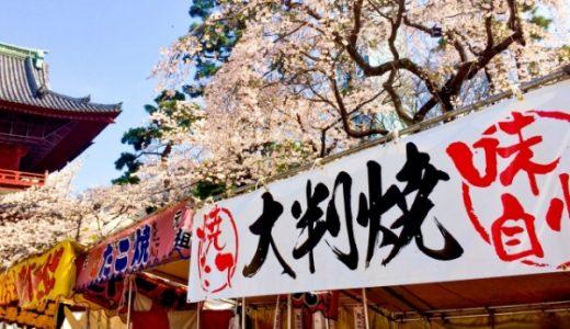 深谷桜まつり駐車場の混雑具合と見頃を地元民が答えます!