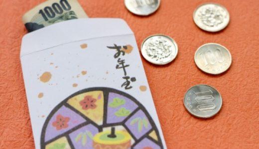 お年玉の由来について中国とか日本とか諸説あるので徹底的に調べた!